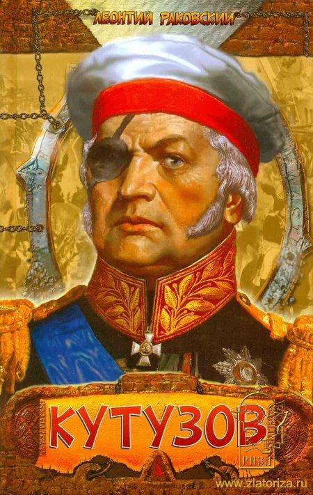 Роман Л.Раковского «Кутузов». Изд-во Азбука. 2008