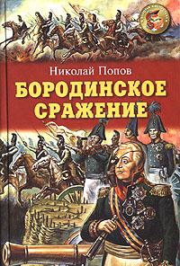 Книга Н.Попова «Бородинское сражение». Изд-во Оникс. 2006