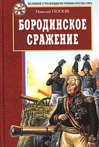 Книга Н.Попова «Бородинское сражение». Изд-во АСТ. 2006
