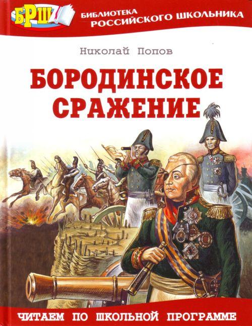 Книга Н.Попова «Бородинское сражение». Изд-во Оникс. 2008