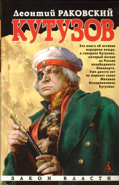 Роман Л.Раковского «Кутузов». Изд-во Азбука. 2009