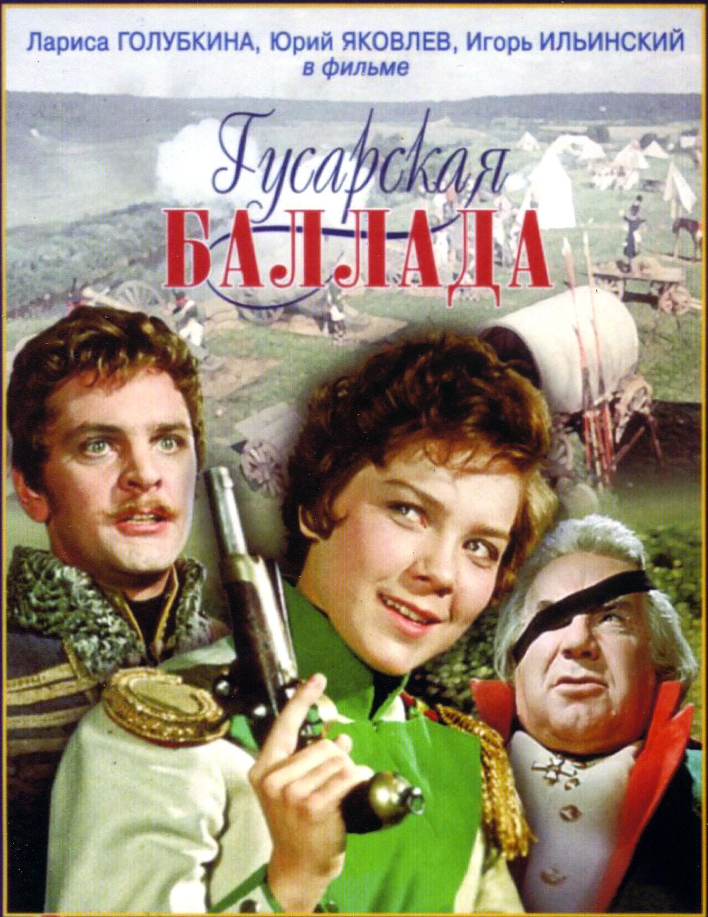 Афиша музыкальной комедии «Гусарская баллада»